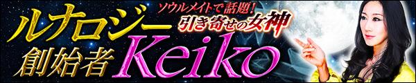 ソウルメイトで話題!引き寄せの女神 ルナロジー創始者Keiko