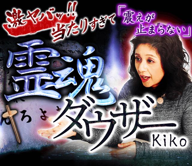 激ヤバッ!!「震えが止まらない」霊魂ダウザーKiko