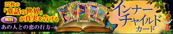 22枚の「童話の世界」が真実を告げる 無料 あの人との恋の行方……他 インナーチャイルドカード