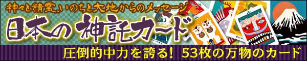 日本の神託カード 〜神々と精霊、いのちと大地からのメッセージ〜 圧倒的中力を誇る! 53枚の万物のカード