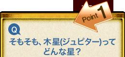 Point1 Q.そもそも、木星(ジュピター)ってどんな星?
